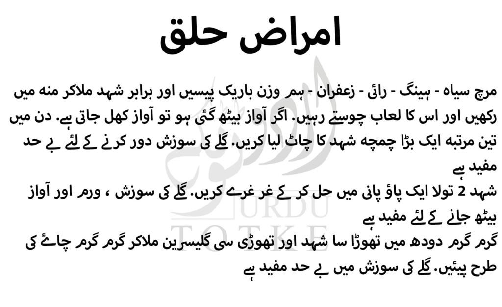 Throat Pain Home Remedies in urdu