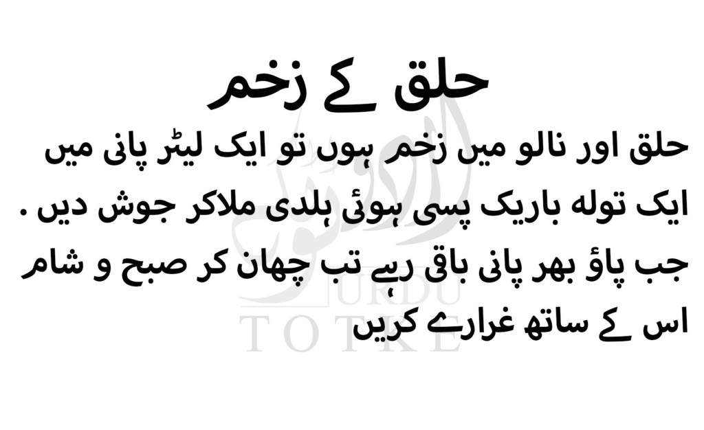 Throat problem in urdu