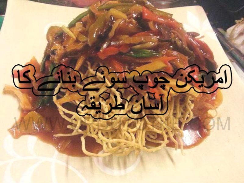 american chop suey recipe in urdu
