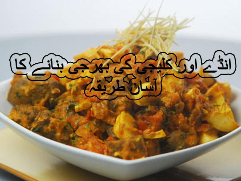 ande kaleji ki bharji recipe in urdu