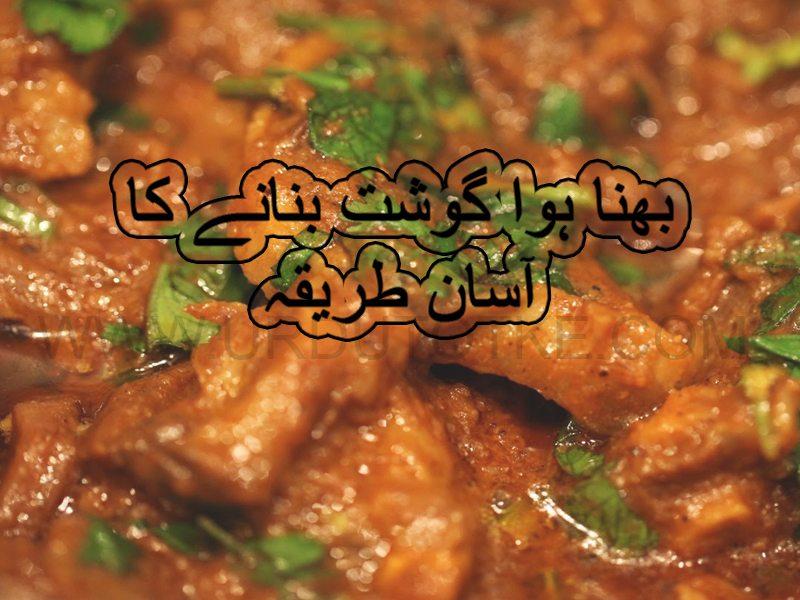 mutton bhuna gosht recipe in urdu