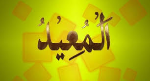 elaj-e-azam ya mueedu benefits in urdu